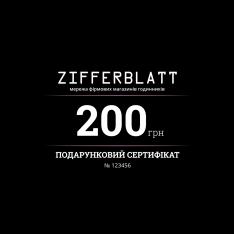 Подарочный сертификат ZIFFERBLATT - 200 грн