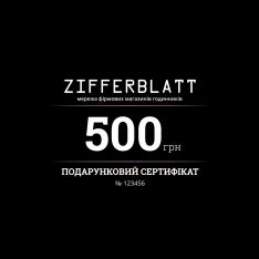 Подарунковий сертифікат ZIFFERBLATT - 500 грн